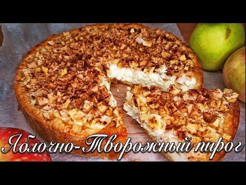 ХИТ ОСЕНИ - Яблочный пирог как Чизкейк! Вкус - БОМБА!