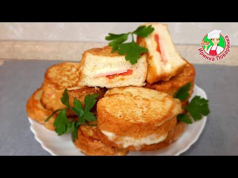 Горячие бутерброды с начинкой за 10 минут | Простой и сытный завтрак