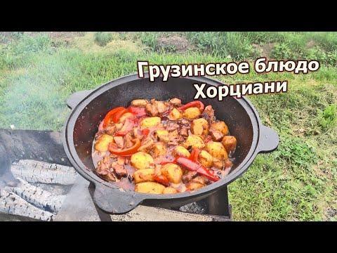 Грузинское блюдо ХОРЦИАНИ! Картошка и мясо с овощами. Готовим в казане на костре.