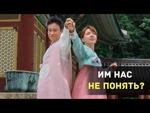 Им нас не понять? 14 лет в Корее - забавные эпизоды