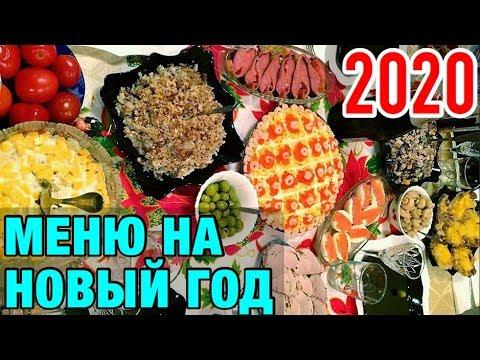МЕНЮ НА НОВЫЙ ГОД 2020, Горячие Блюда на Праздничный Стол, Новогодние Рецепты Салатов