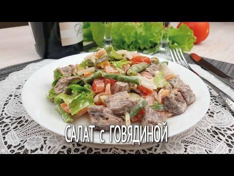 Салат с говядиной и овощами | Невероятно вкусный и сытный салат на праздничный стол | Новый год 2021