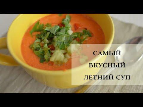 Самый вкусный летний суп
