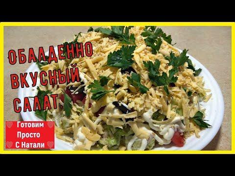 Просто бесподобный Лёгкий салат с курицей и пекинской капустой.(Пробуем новый салат)