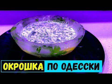 Что едят в России?Традиционное блюдо национальной русской кухни холодный суп Окрошка