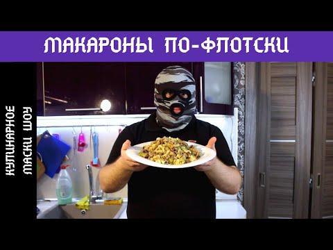 МАКАРОНЫ ПО-ФЛОТСКИ - С 3 ВИДАМИ МЯСА | Кулинарное маски шоу