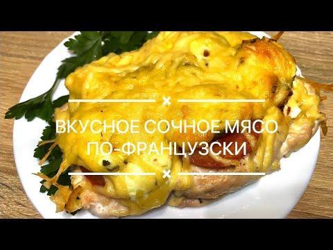 #алинаколомоец #готовим ВКУСНОЕ сочное мясо. Давно забытый рецепт - мясо по-французски