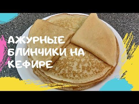 Блинчики на кефире/Pancakes on kefir