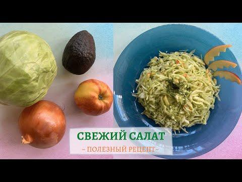 Вкусный свежий салат с авокадо - Витаминный салат - ПП рецепт салата - Простой свежий салат