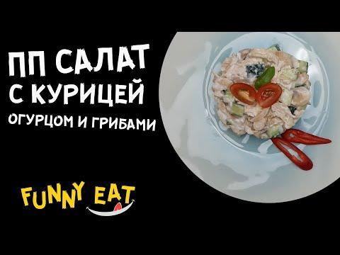Простой ПП рецепт салата с курицей, грибами и огурцом в домашних условиях без лишних слов | Фанни Ит