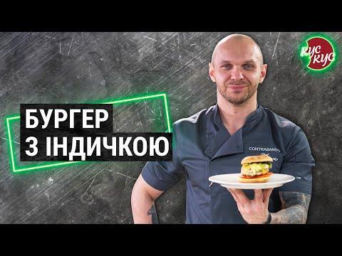 Бургер з індички | Як приготувати смачні котлети для бургера | Простий рецепт на вечерю