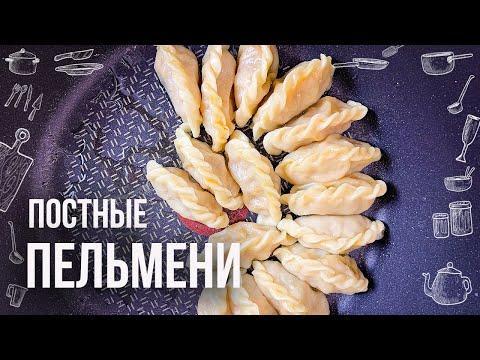 Прекрасный вариант блюда в пост: ПЕЛЬМЕНИ С КАПУСТОЙ И ГРИБАМИ (Постные рецепты)