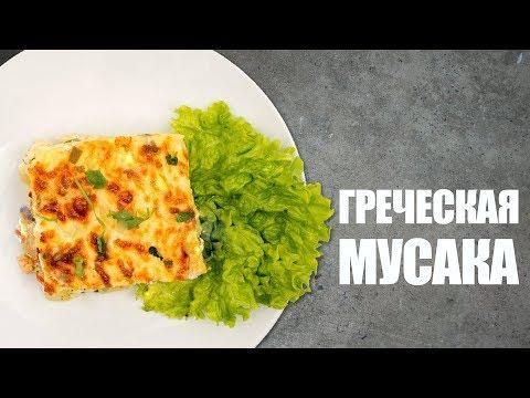 Как готовить греческую мусаку ☆ Рецепт от ОЛЕГА БАЖЕНОВА #52 [FOODIES.ACADEMY]