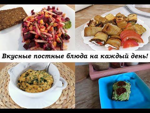 Постные блюда - салаты оливье и свекольный, гороховая каша, закуска из кабачков/баклажанов, завтраки