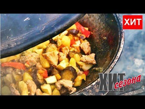 Это мясо с овощами в казане можно готовить и в кастрюле, рецепт с секретным ингредиентом.
