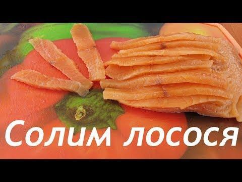 Как засолить лосося. Как разделать красную рыбу (горбуша, лосось, семга). Как солить красную рыбу.