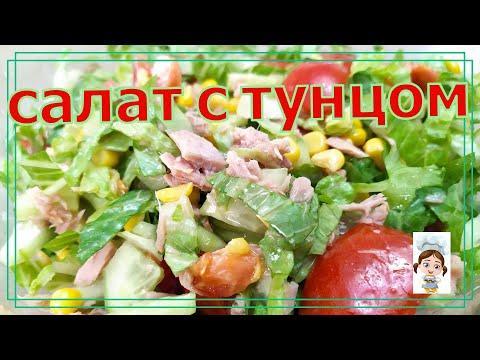 Салат с тунцом за 5 минут – рецепт без яиц и майонеза
