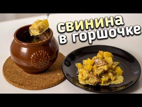 МЯСО в ГОРШОЧКАХ с КАРТОШКОЙ. Секрет очень нежного и вкусного мяса с картошкой!