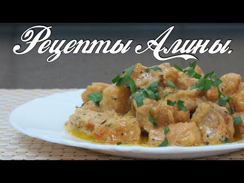 Рецепты Алины. Божественно вкусно ! Мясо в горчично -сливочном соусе с тимьяном.