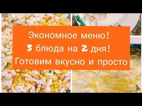 МЯСО- ПАЛЬЧИКИ ОБЛИЖЕШЬ! ЭКОНОМНОЕ МЕНЮ и простые рецепты Готовлю 2 блюда на 3 дня/Недорого и вкусно