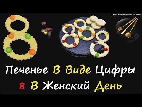 Печенье 8 Марта / Книга Рецептов / Bon Appetit