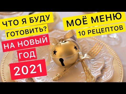МЕНЮ НА НОВЫЙ ГОД 2021!  Мои рецепты на праздничный стол: салаты, закуски, горячее, мясо, торт