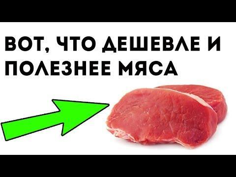 Копеечные продукты для замены мяса и восстановления здоровья сердца и сосудов