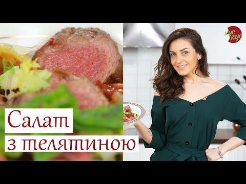 Салат з телятиною | Як приготувати смачний салат з м'ясом | Рецепт на вечерю за 20 хвилин