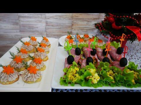 Закуски на Новый Год 2021 УДИВЛЯЙТЕ !!! Красивые закуски на новогодний стол , праздничный стол