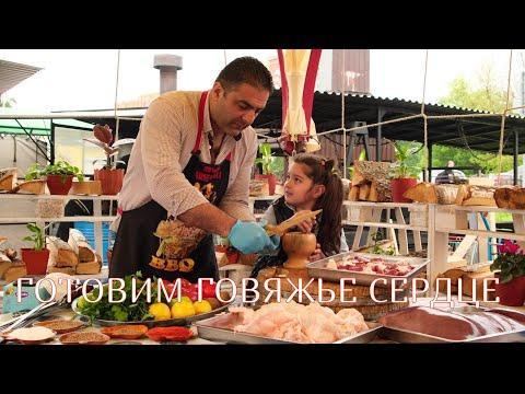 ГОТОВИМ ГОВЯЖЬЕ СЕРДЦЕ, РЕЦЕПТ ОТ АРСЕНА ДАЛИ И ДОЧЕРИ МАРИИ!!! Cooking beef heart.