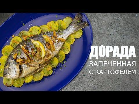 Как готовить Дорада в духовке ☆ Рецепт от ОЛЕГА БАЖЕНОВА #41 [FOODIES.ACADEMY]