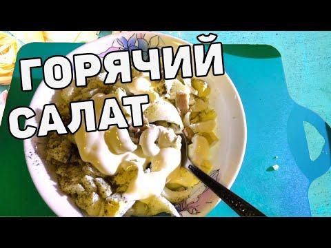 Такого рецепта на ютубе  нет Горячий салат АВТОРСКИЙ РЕЦЕПТ