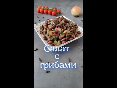 салат с грибами#SHORTS