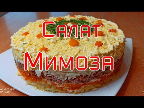 Как приготовить салат мимоза/классический рецепт салата мимоза
