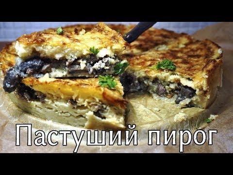 Пастуший пирог. Картофельная запеканка. Вкусно,быстро и просто!