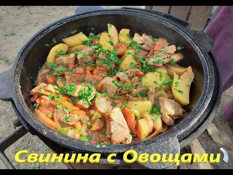 Свинина с Овощами в Казане на Костре