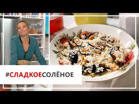 Рецепт вкусного ризотто с морепродуктами и белым вином от Юлии Высоцкой | #сладкоесолёное №67 (18+)