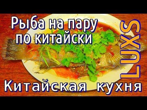 Большая рыба на пару | Китайская кухня