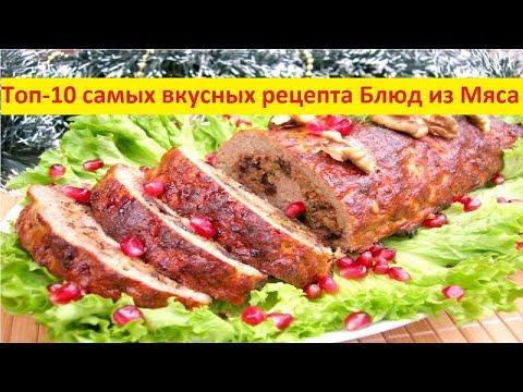 Топ-10 самых вкусных рецепта Блюд из Мяса | Домашние рецепты | Простые рецепты