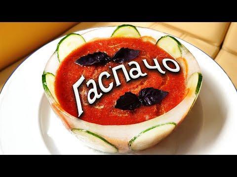 ЛУЧШИЙ ЛЕТНИЙ СУП! Вегетарианский суп. Оригинальная подача. Очень сильно освежает. Испанский Гаспачо
