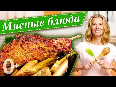 Сборник мясных блюд для праздничного стола к 23 февраля   «Едим Дома!» с Юлией Высоцкой