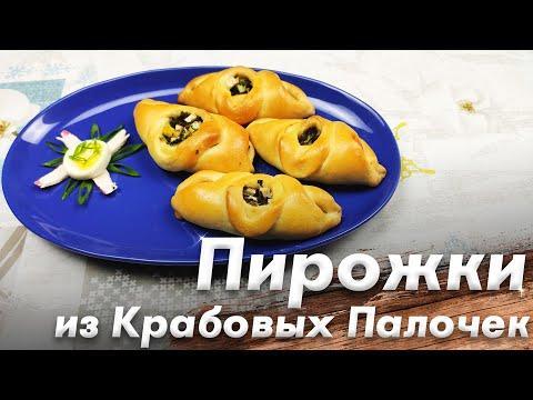 Рецепт  Пирожков! Пирожки из Крабовых Палочек Зеленого Лука и Яиц!
