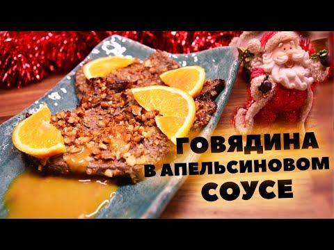 ГОВЯДИНА В АПЕЛЬСИНОВОМ СОУСЕ - Мясо в Кисло-Сладком Соусе -  Рецепт на Праздничный Стол