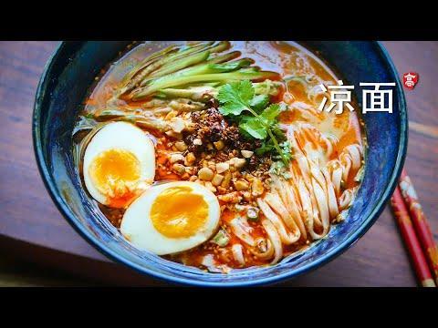 凉面 Cold Noodles