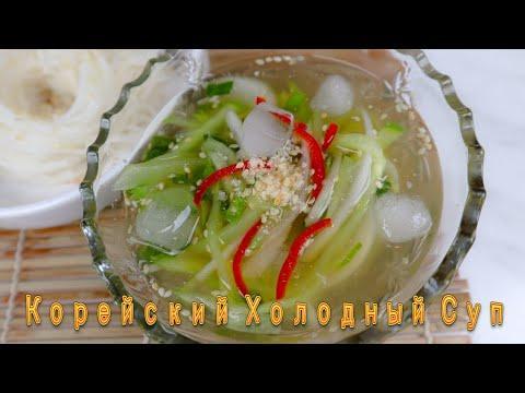 Корейский Холодный Суп Рецепт Korean Cold Cucumber Soup Recipe 오이냉국 만들기