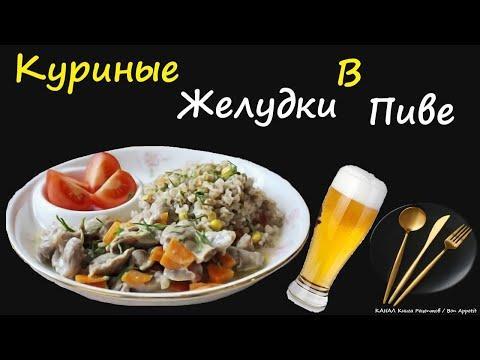 Куриные Желудки В Пиве / Книга Рецептов / Bon Appetit