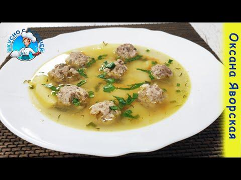 Простой и очень вкусный суп с фрикадельками и мелкими макаронами - рецепт, быстро и вкусно