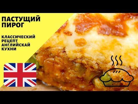 Пастуший пирог! Английская кухня! Классический рецепт!