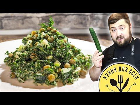 Салат из огурцов с зеленым горошком - Русская Кухня Для Всех