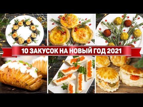 10 ЗАКУСОК на НОВЫЙ ГОД 2021 - Быстрые закуски на НОВОГОДНИЙ СТОЛ 2021